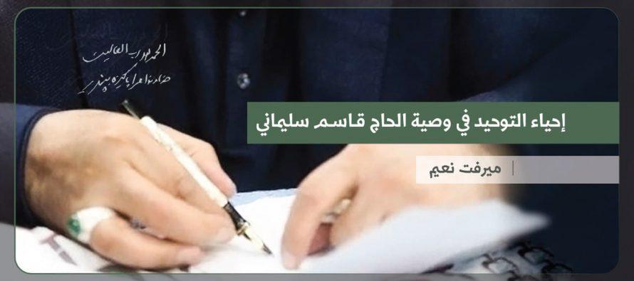 """إحياء التوحيد في وصية الشهيد الحاج """"قاسم سليماني"""""""