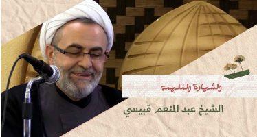 الفرق بين الموت والشهادة – الشيخ عبد المنعم قبيسي