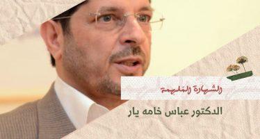 موتوا قبل أن تموتوا-الدكتور عباس خامه يار