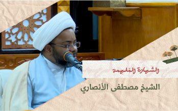 معايير تحديد الشهادة – الشيخ مصطفى الأنصاري
