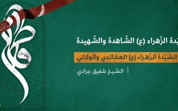 جهاد السّيدة الزّهراء (ع) العقائدي والولائي..