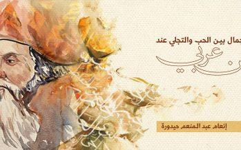 الجمال بين الحب والتجلي عند ابن عربي