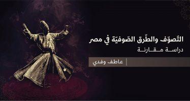 التصوف والطرق الصوفية في مصر: دراسة مقارنة