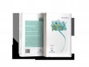 مباني الفكر الإسلامي (4): فلسفة الأخلاق