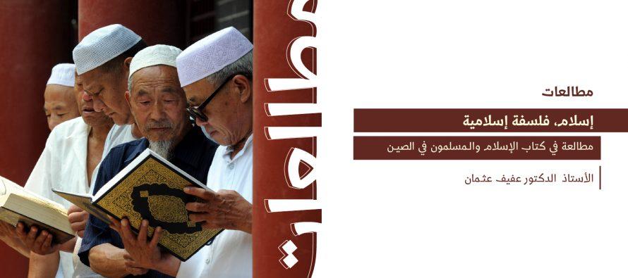 مطالعة في كتاب الإسلام والمسلمون في الصين.