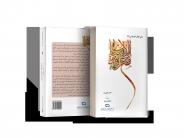 مباني الفكر الإسلامي (3): معرفة الإنسان