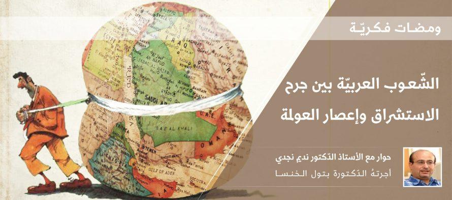 الشعوب العربية بين جرح الاستشراق وإعصار العولمة