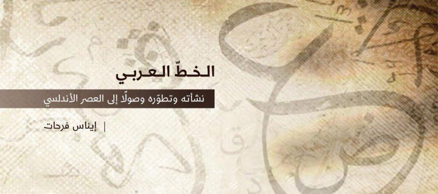 الخط العربي نشأته وتطوره وصولًا إلى العصر الأندلسي