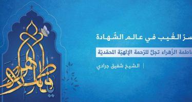 فاطمة الزهراء تجلٍّ للرحمة الإلهية المحمدية