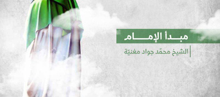 مبدأ الإمام