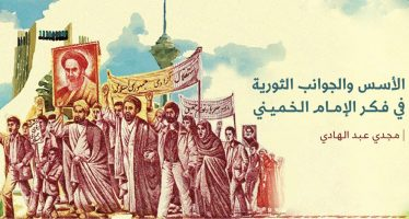الأسس والجوانب الثورية في فكر الإمام الخميني