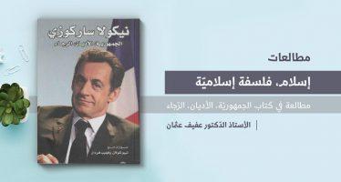 مطالعة في كتاب الجمهورية، الأديان، الرجاء.
