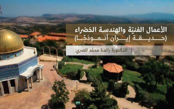 الأعمال الفنيّة والهندسة الخضراء (حديقة إيران أنموذجًا)