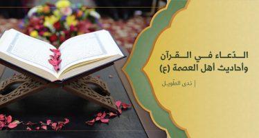 الدعاء في القرآن وأحاديث أهل العصمة (ع)