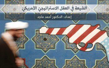 الشيعة في العقل الاستراتيجيّ الأمريكيّ
