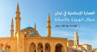 العمارة الإسلاميّة في لبنان: سؤال الهويّة والأصالة