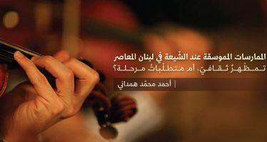 الممارسات المموسقة عند الشيعة في لبنان المعاصر: تمظْهرٌ ثقافيّ، أم متطلباتُ مرحلة؟