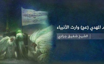 الإمام المهدي (عج) وارث الأنبياء