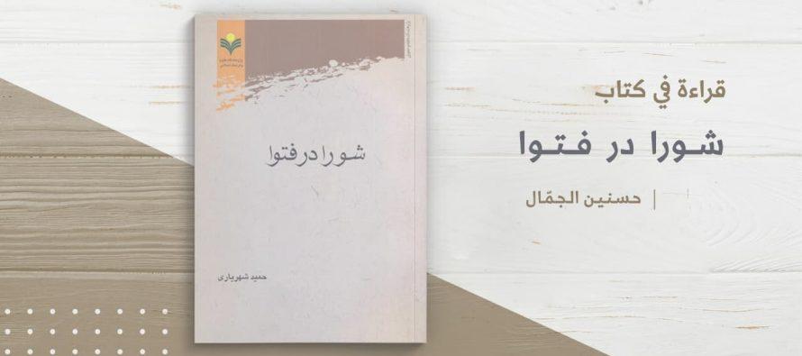 قراءة في كتاب (شورا در فتوا)