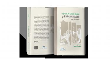 مشروع الحداثة الإسلامية-المصداقية والنتائج (قراءة موضوعية ناقدة)