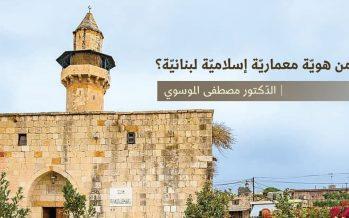 هل من هوية معمارية إسلامية لبنانية؟