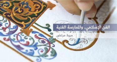 الفن الإسلامي، والممارسة الفنية