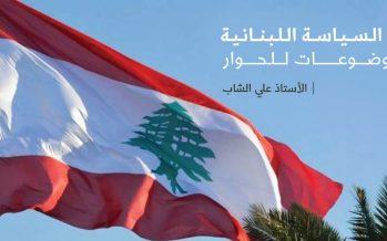 في السياسة اللبنانية موضوعات للحوار