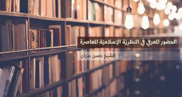 الحضور المعرفي في النظرية الإسلامية المعاصرة (1)