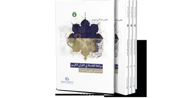 مراعاة الفاصلة في القرآن الكريم (دراسة في الوقوع والحدود)