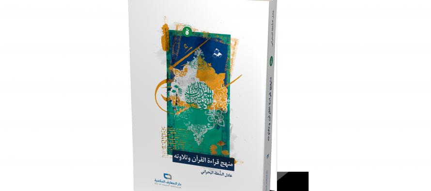 منهج قراءة القرآن وتلاوته