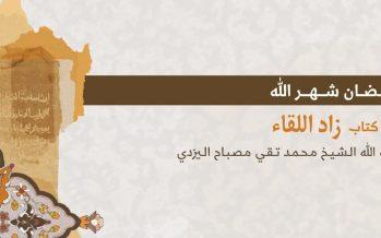 رمضان؛ شهر الله
