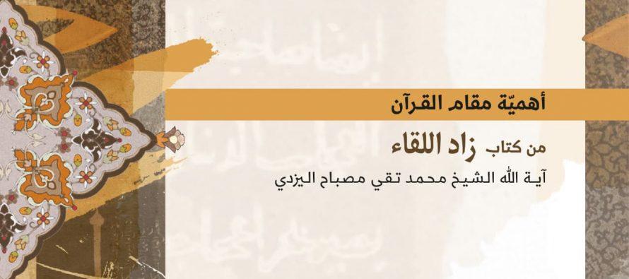 أهمية مقام القرآن