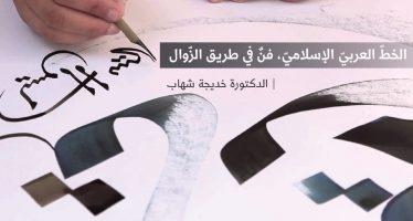 الخطّ العربيّ الإسلاميّ، فنٌ في طريق الزّوال