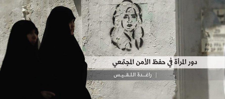 دور المرأة في حفظ الأمن المجتمعي