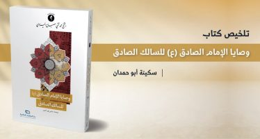 تلخيص كتاب وصايا الإمام الصادق للسالك الصادق