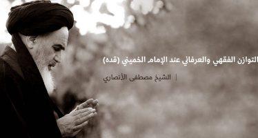 التوازن الفقهي والعرفاني عند الإمام الخميني (قده)