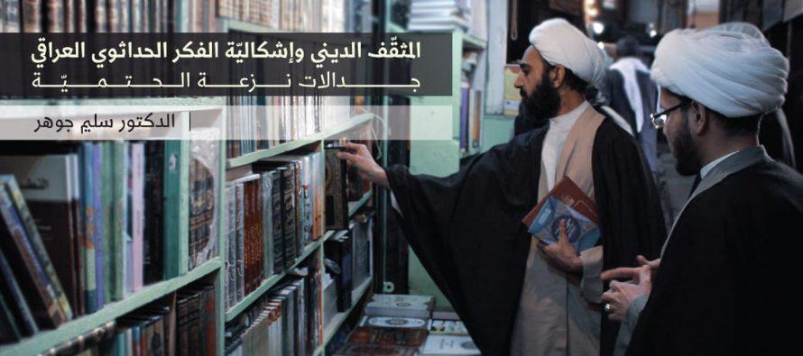 المثقف الديني وإشكالية الفكر الحداثوي العراقي، جدالات نزعة الحتمية