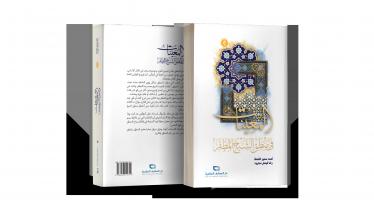 المعينات في منطق الشيخ المظفّر