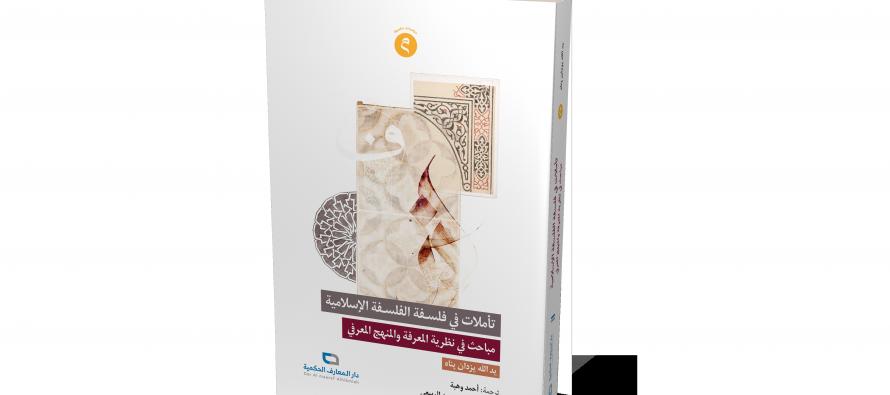 تأمّلات في فلسفة الفلسفة الإسلامية (مباحث في نظرية المعرفة والمنهج المعرفي)