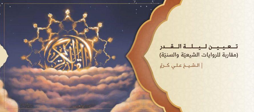تعيين ليلة القدر (مقاربة للروايات الشيعيّة والسنيّة)