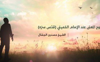 نظرية روح المعنى عند الإمام الخميني (قدّس سرّه)