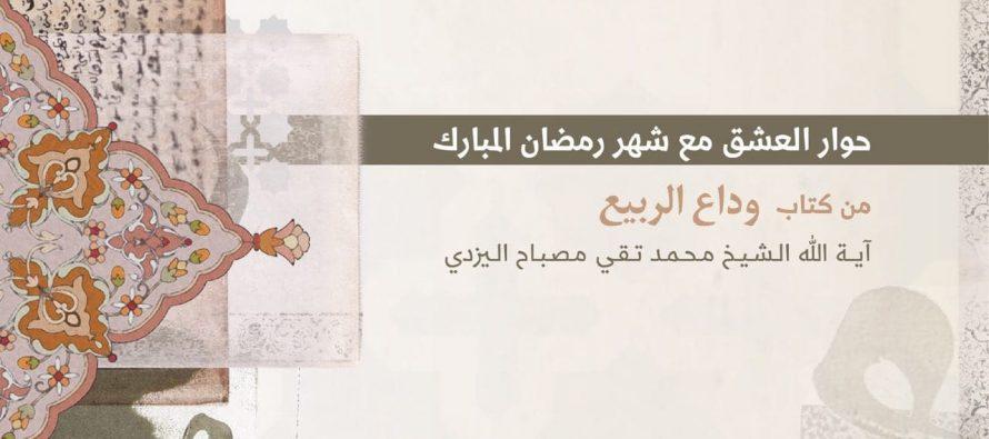 حوار العشق مع شهر رمضان المبارك