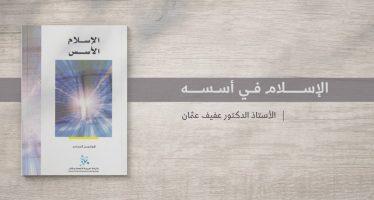 مطالعات في كتاب: الإسلام في أسسه