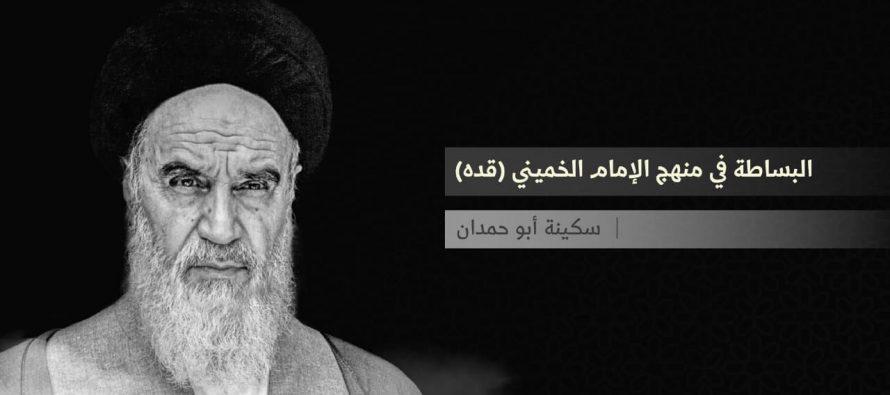 البساطة في منهج الإمام الخميني (قده)