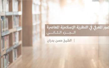 الحضور المعرفي في النظرية الإسلامية المعاصرة (2)