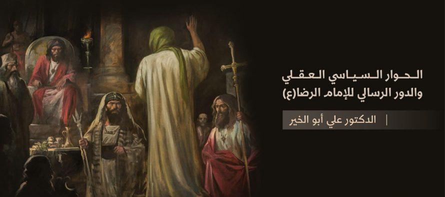 الحوار السياسي العقلي والدور الرسالي للإمام الرضا(ع)