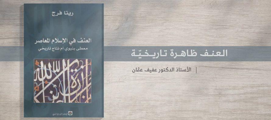العنف ظاهرة تاريخية: مطالعة في كتاب العنف في الإسلام المعاصر – معطى بنيوي أم نتاج تاريخي