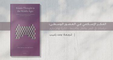 الفكر الإسلامي في العصور الوسطى: دراسات في النص والنقل والترجمة – تكريمًا لهانز دايبر