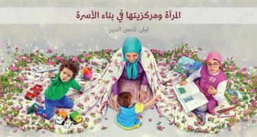 المرأة ومركزيّتها في بناء الأسرة