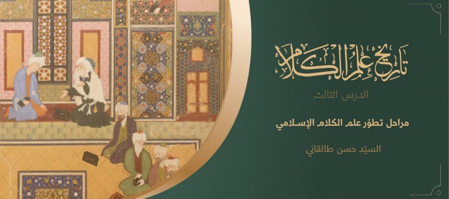 تاريخ علم الكلام | الدرس الثالث | مراحل تطوّر علم الكلام الإسلامي